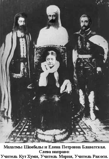 Махатмы Шамбалы
